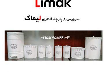 سرویس آشپزخانه فانتزی لیماک