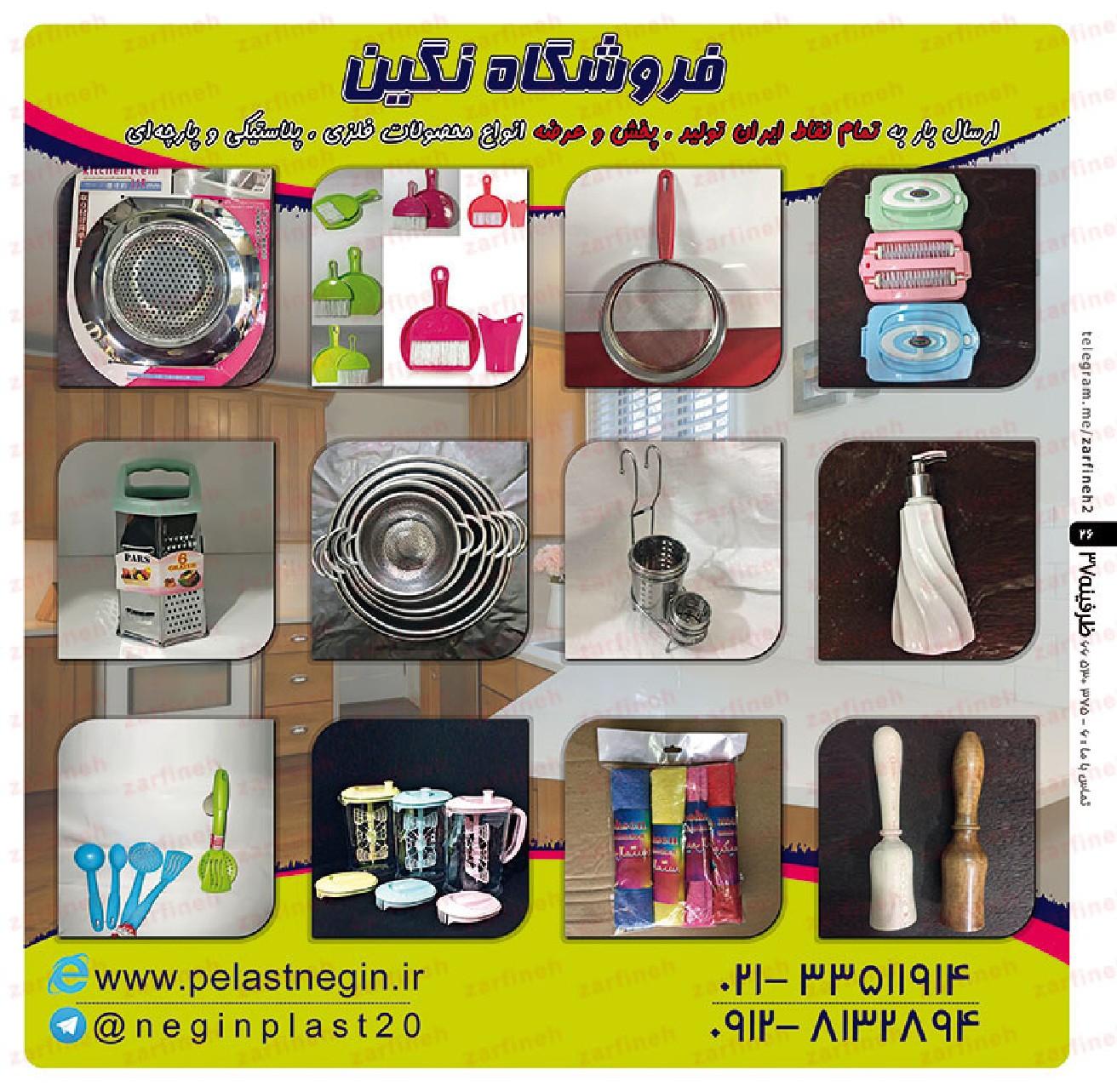 فروش انواع ظروف فلزی و پلاستیکی