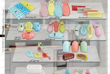 ظروف پلاستیکی تیناز