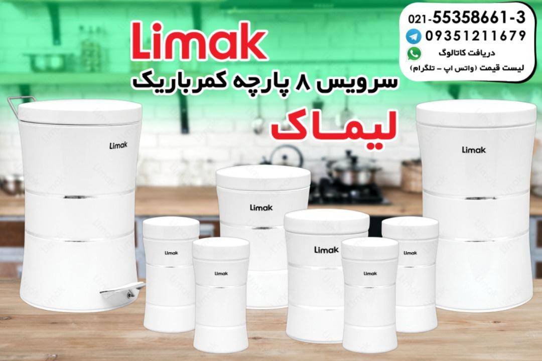 سرویس آشپزخانه کمرباریک 8 پارچه لیماک – سفید
