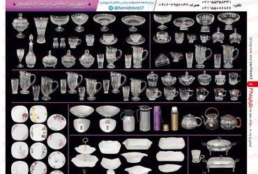 فروشگاه حمیدرضا احمدی