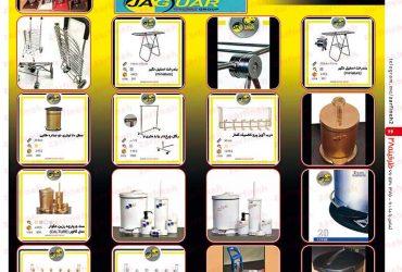 صنایع تولیدی گلناز