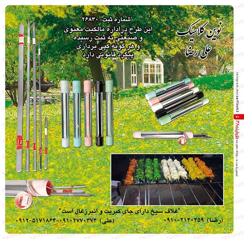 نوین کلاسیک علی رضا