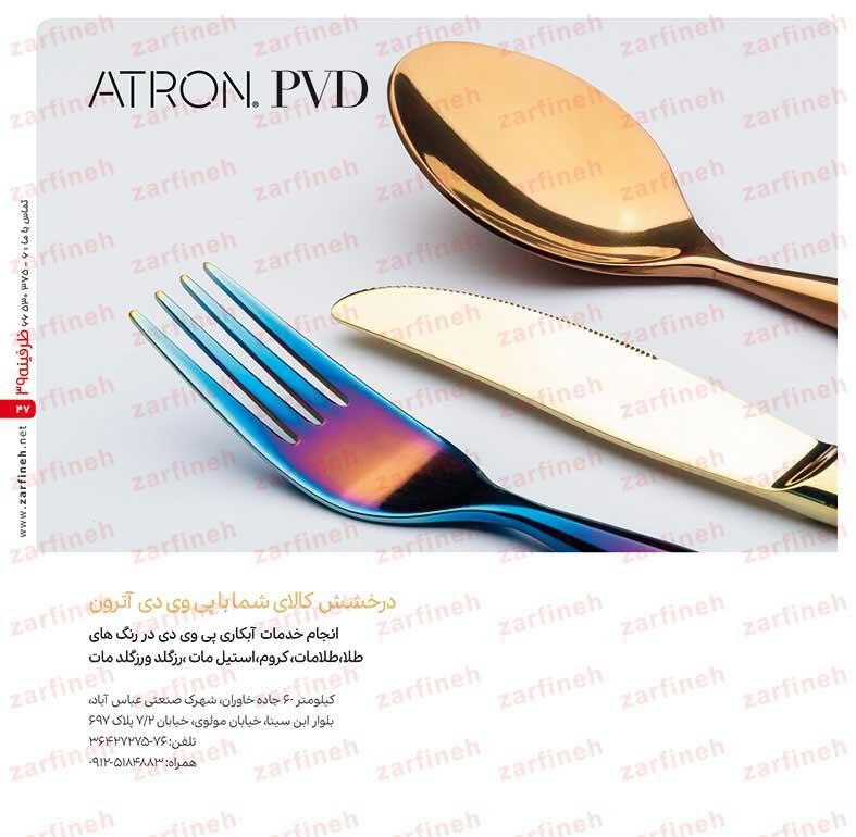 آترون پی وی دی