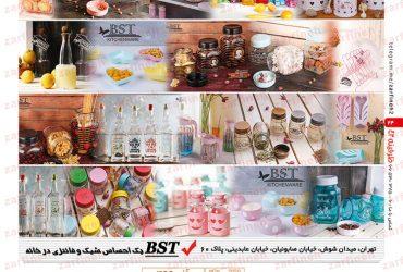 گروه تولیدی و بازرگانی BST