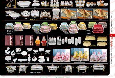 فروش عمده ظروف آشپزخانه