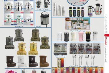 فروشگاه لوکسیران (علی کیانی)
